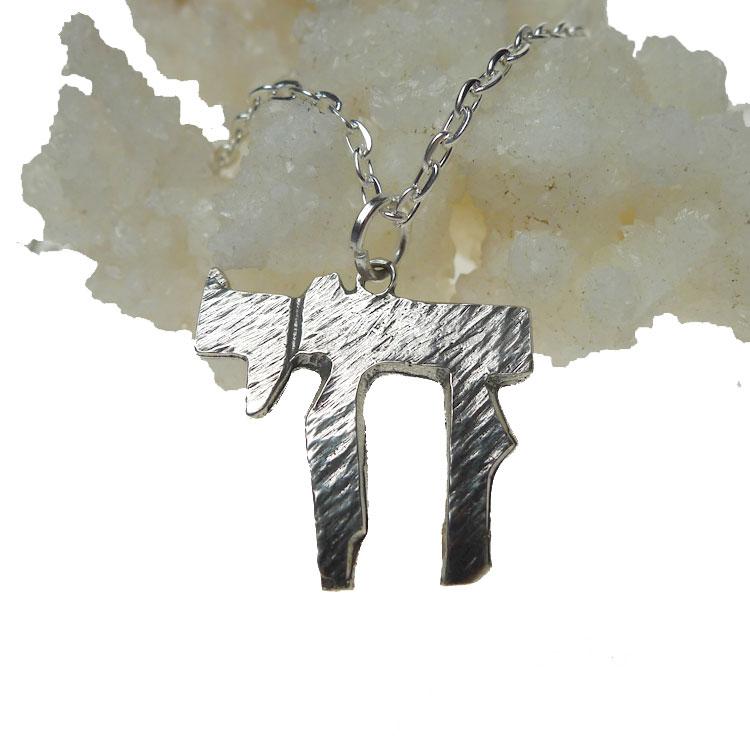 Sterling Silver Chai Pendant Jewish Jewelry