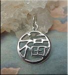 Sterling Silver Happiness Symbol Charm